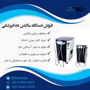 قیمت دستگاه ساکشن دندانپزشکی