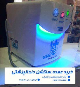خرید دستگاه ساکشن برقی