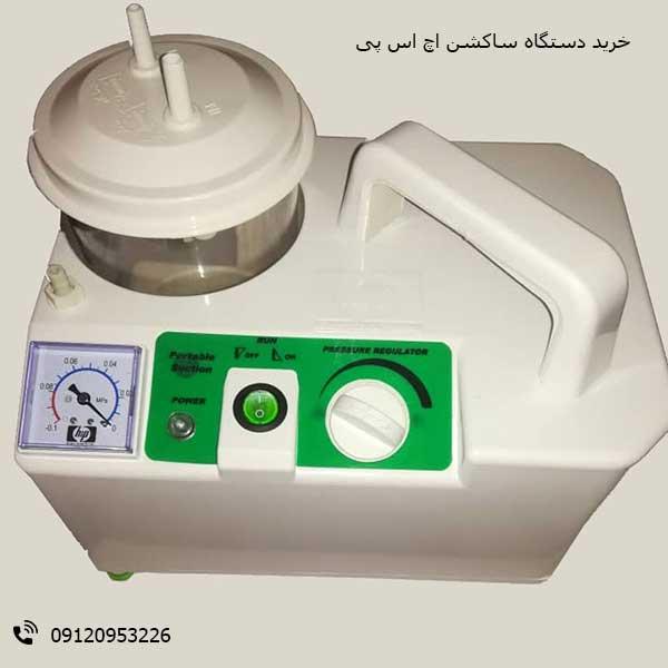 دستگاه ساکشن اچ اس پی